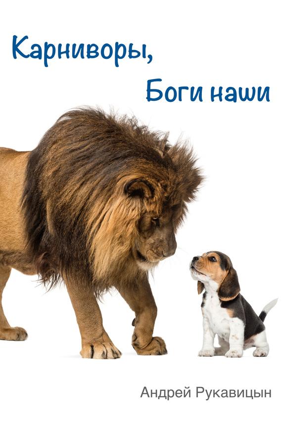 Андрей Рукавицын: Карниворы, боги наши