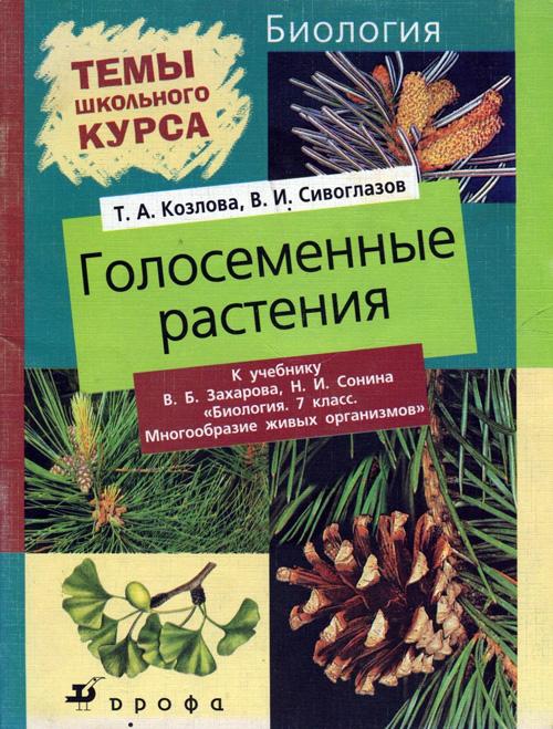Владислав Сивоглазов: Голосеменные растения