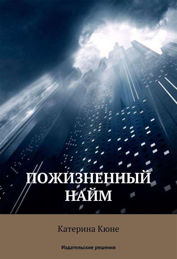 Катерина Кюне: Пожизненный найм