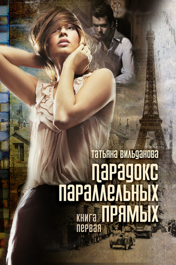 Татьяна Вильданова: Парадокс параллельных прямых. Книга 1