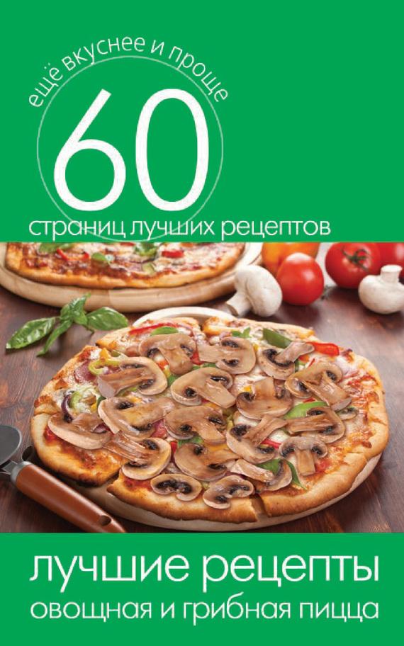 Сергей Кашин: Лучшие рецепты. Овощная и грибная пицца