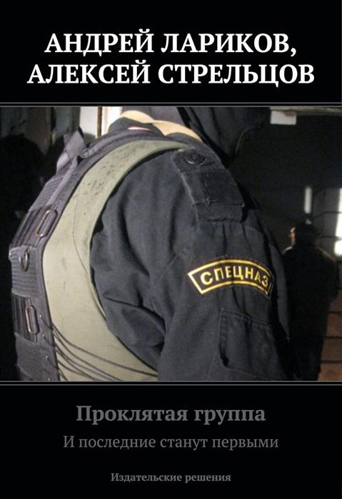 Алексей Стрельцов: Проклятая группа. И последние станут первыми
