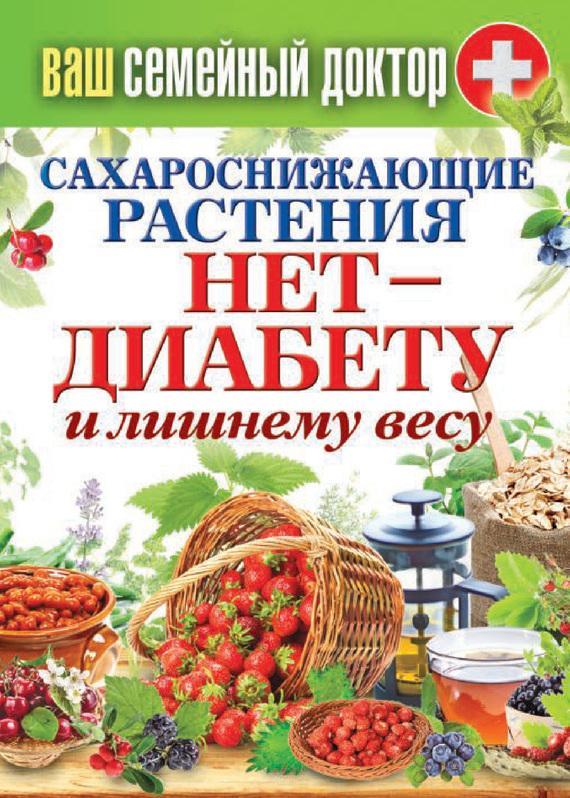 Сергей Кашин: Сахароснижающие растения. Нет – диабету и лишнему весу