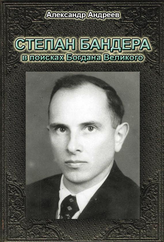 Александр Андреев: Степан Бандера в поисках Богдана Великого