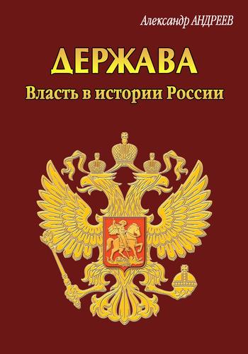 Александр Андреев: Держава. Власть в истории России