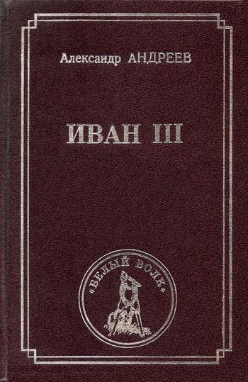 Александр Андреев: Иван III