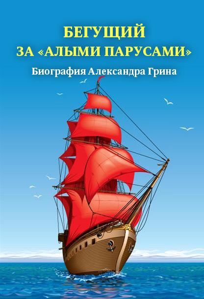 Александр Андреев: Бегущий за «Алыми парусами»