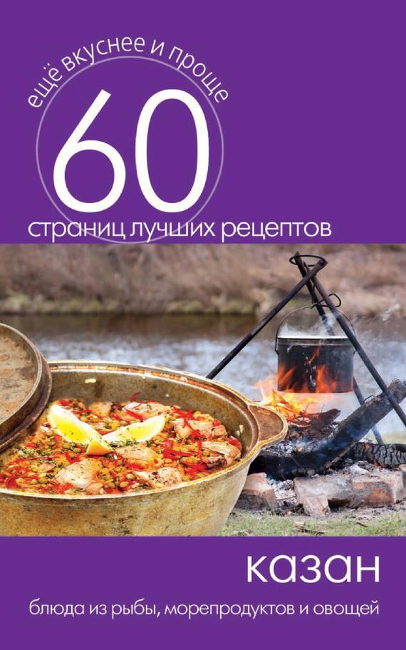 Сергей Кашин: Казан. Блюда из рыбы, морепродуктов и овощей