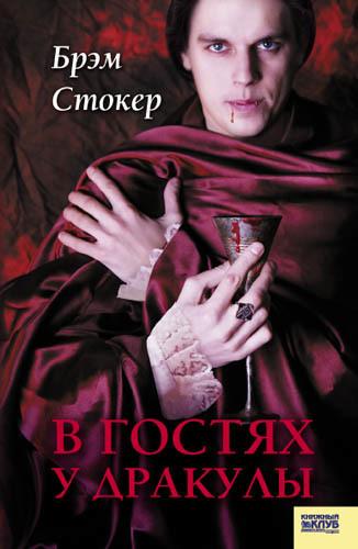 Брэм Стокер: В гостях у Дракулы. Вампиры. Из семейной хроники графов Дракула-Карди