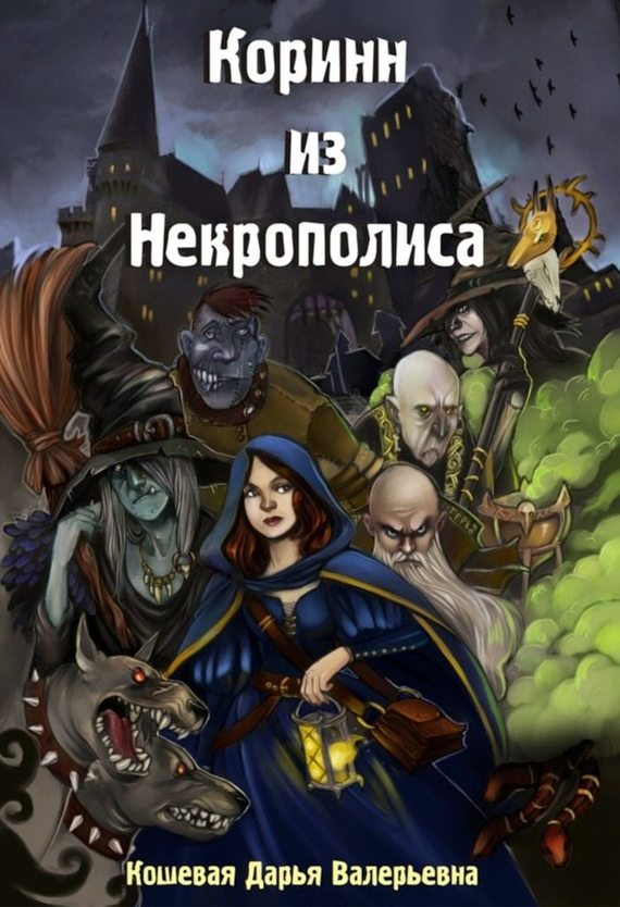 Дарья Кошевая: Коринн из Некрополиса
