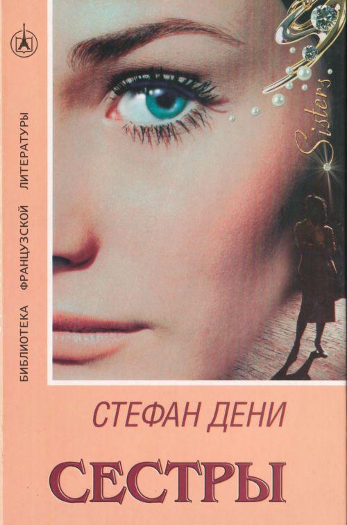 Стефан Дени: Сестры