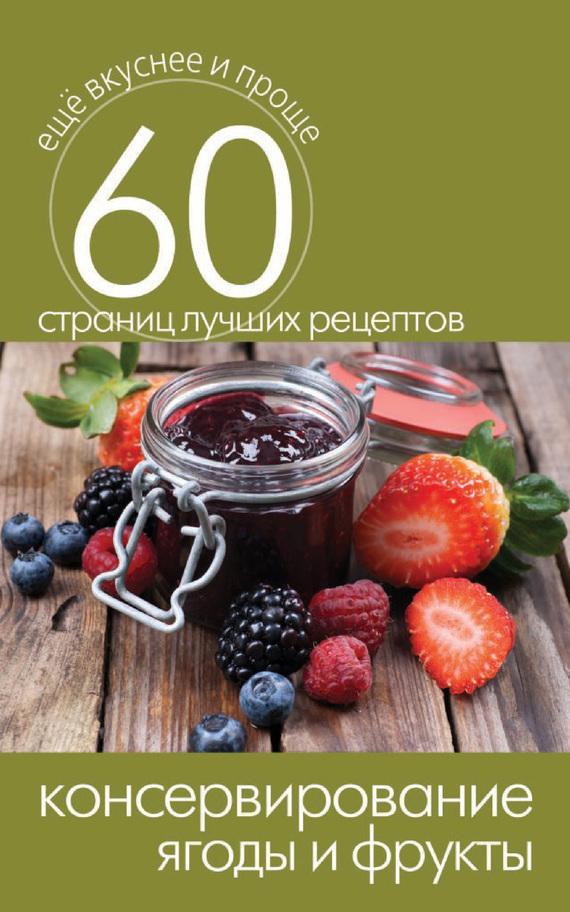Сергей Кашин: Консервирование. Ягоды и фрукты