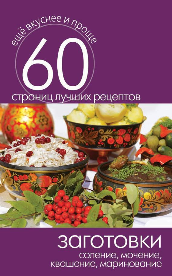 Сергей Кашин: Заготовки. Соление, мочение, квашение, маринование