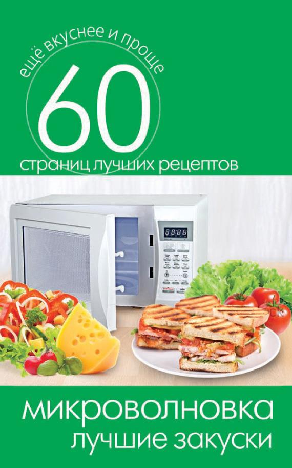 Сергей Кашин: Микроволновка. Лучшие закуски