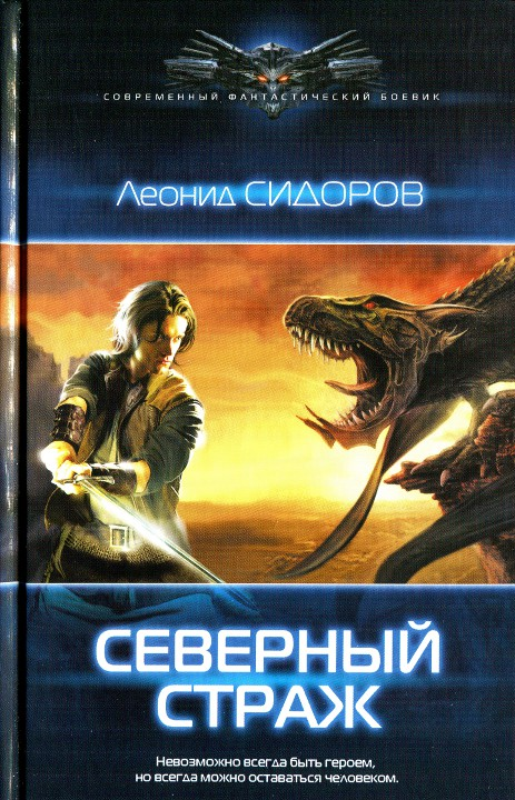 Леонид Сидоров: Северный страж