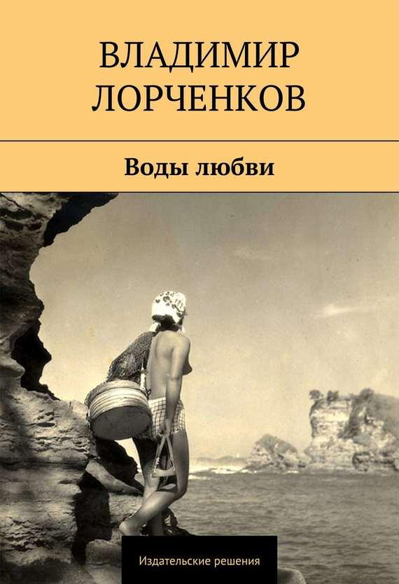 Владимир Лорченков: Воды любви