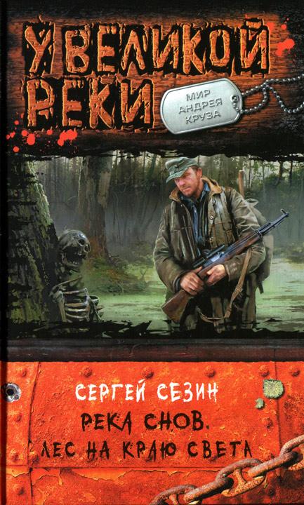 Сергей Сезин: Лес на краю света