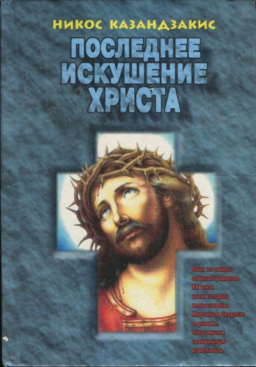 Никос Казандзакис: Последнее искушение Христа