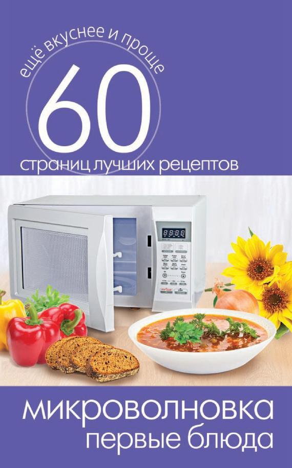 Сергей Кашин: Микроволновка. Первые блюда