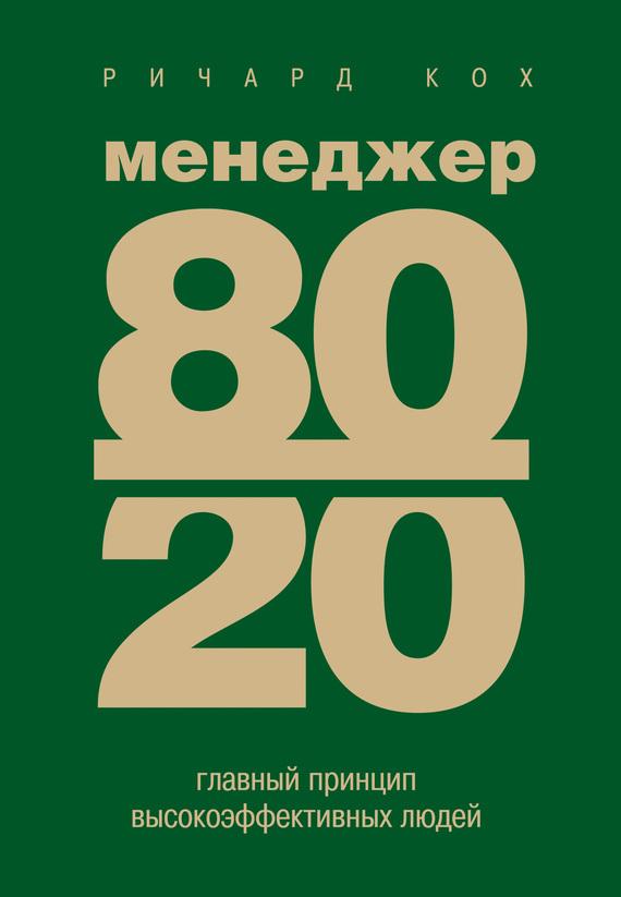 Ричард Кох: Менеджер 80/20. Главный принцип высокоэффективных людей