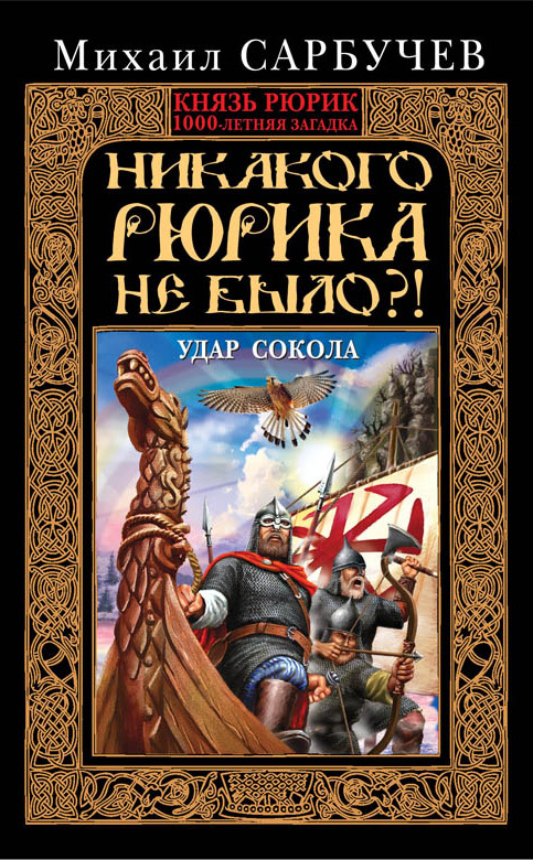 Михаил Сарбучев: Никакого Рюрика не было?! Удар Сокола