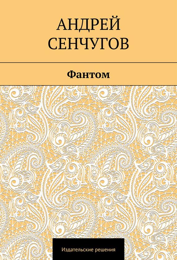 Андрей Сенчугов: Фантом