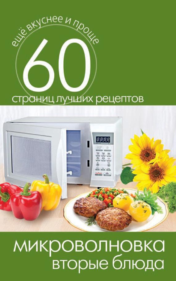 Сергей Кашин: Микроволновка. Вторые блюда