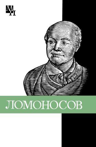 Нина Уткина: Ломоносов: к 275-летию со дня рождения