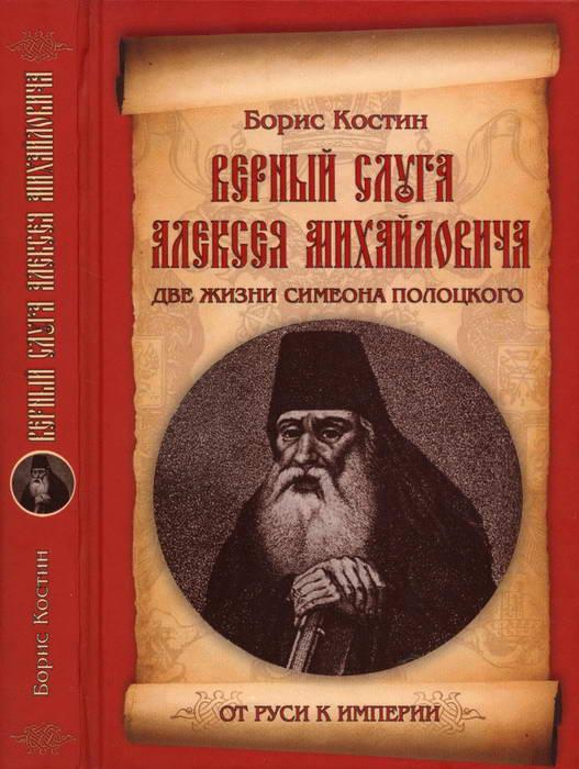 Борис Костин: Верный слуга Алексея Михайловича. Две жизни Симеона Полоцкого