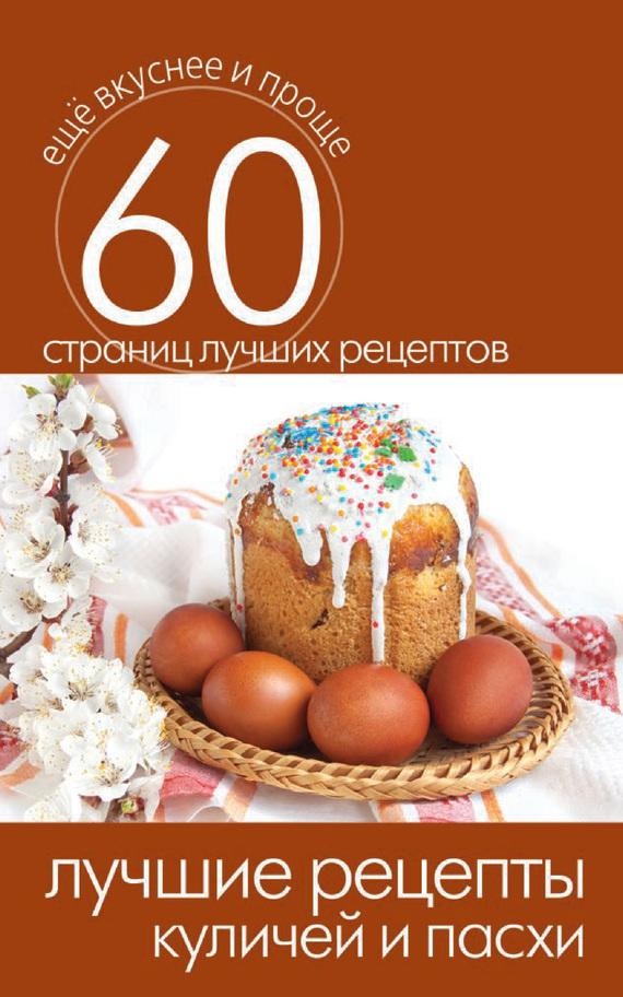 Сергей Кашин: Лучшие рецепты куличей и пасхи