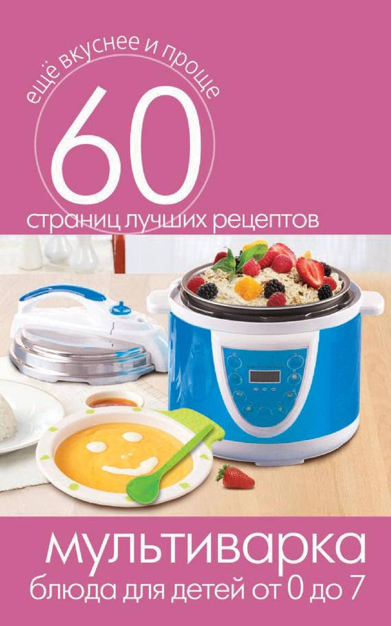 Сергей Кашин: Мультиварка. Блюда для детей от 0 до 7 лет