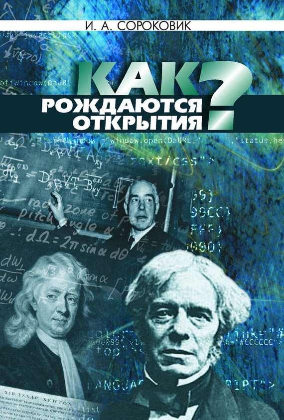 Иван Сороковик: Как рождаются открытия?