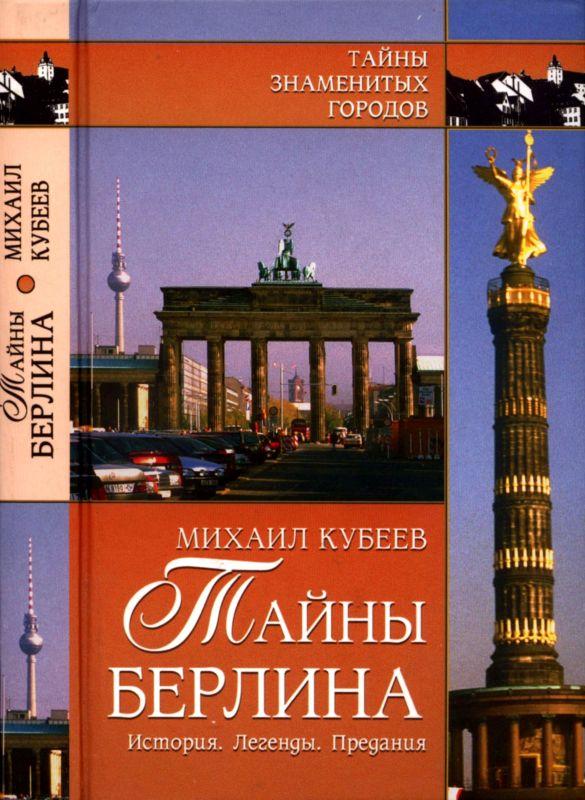 Михаил Кубеев: Тайны Берлина