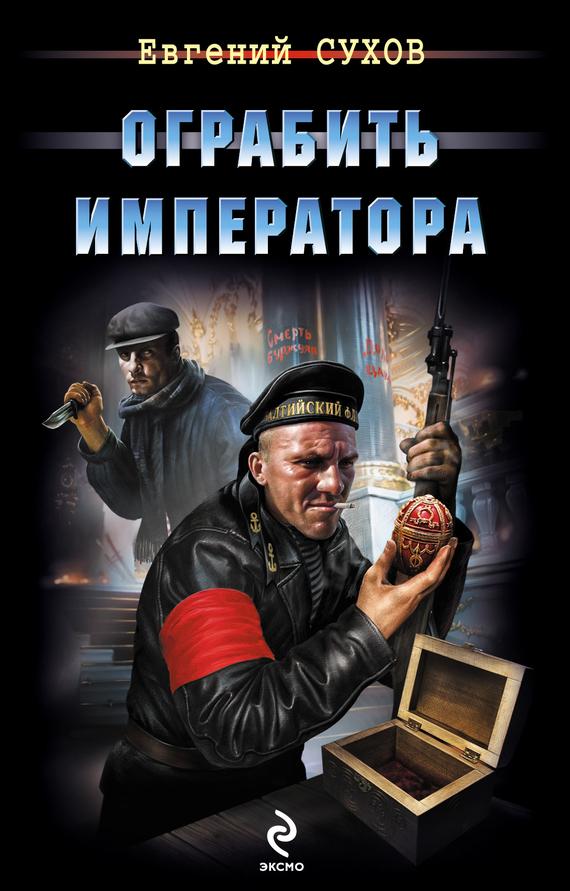 Евгений Сухов: Ограбить Императора