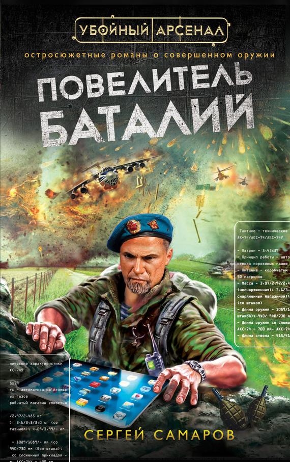 Сергей Самаров: Повелитель баталий