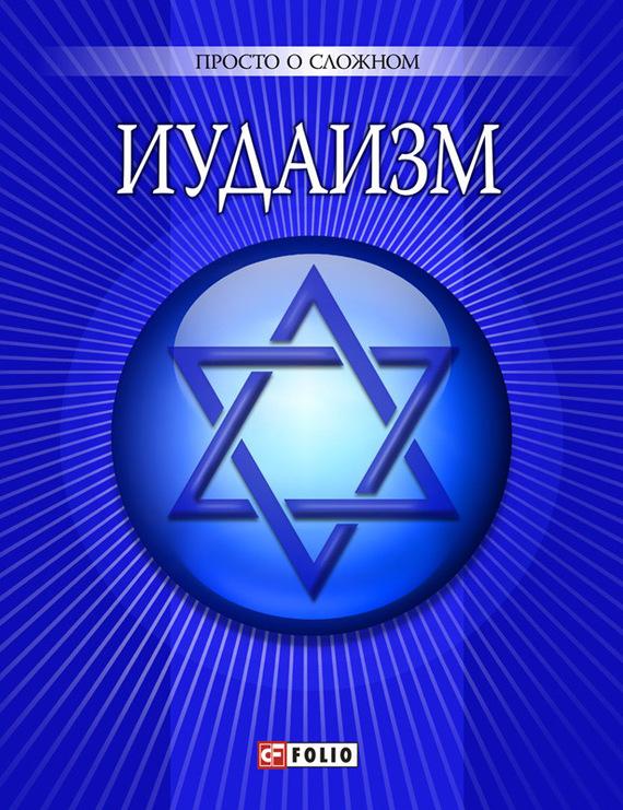Ульяна Курганова: Иудаизм