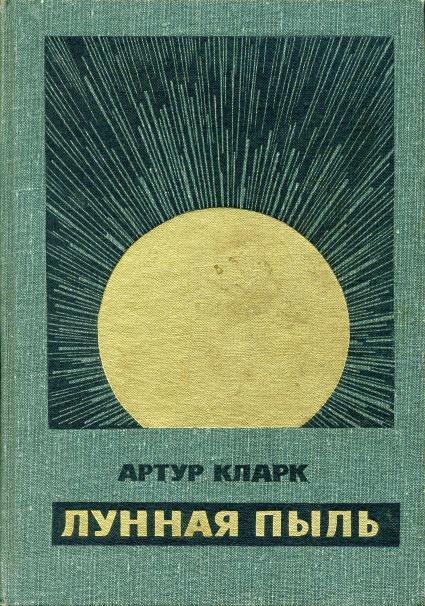 Артур Кларк: Лунная пыль