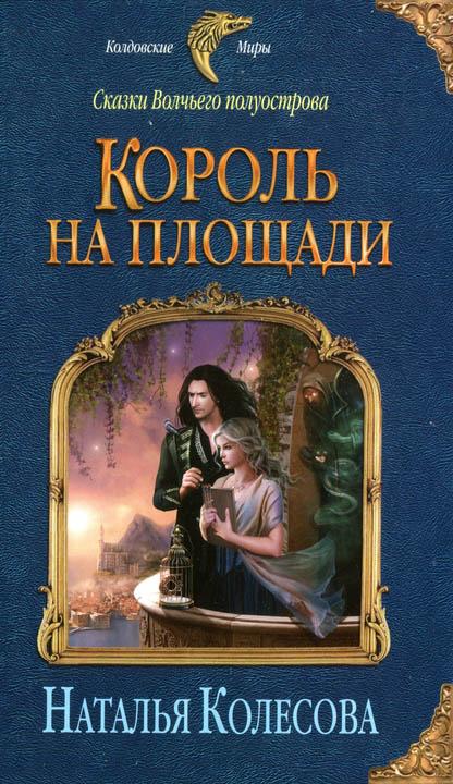 Наталья Колесова: Король на площади