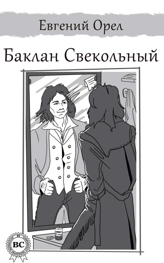 Евгений Орел: Баклан Свекольный