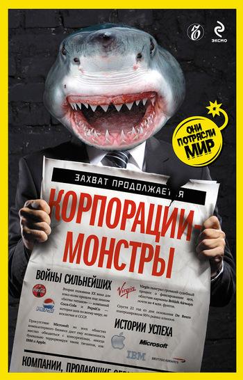 Александр Соловьев: Корпорации-монстры: войны сильнейших, истории успеха