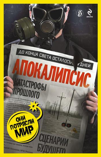 Александр Соловьев: Апокалипсис: катастрофы прошлого, сценарии будущего
