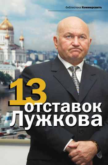 Александр Соловьев: 13 отставок Лужкова