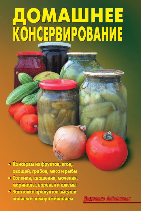 Р Кожемякин: Домашнее консервирование