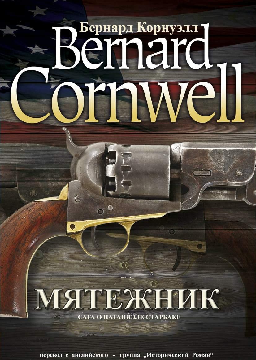Бернард Корнуэлл: Мятежник