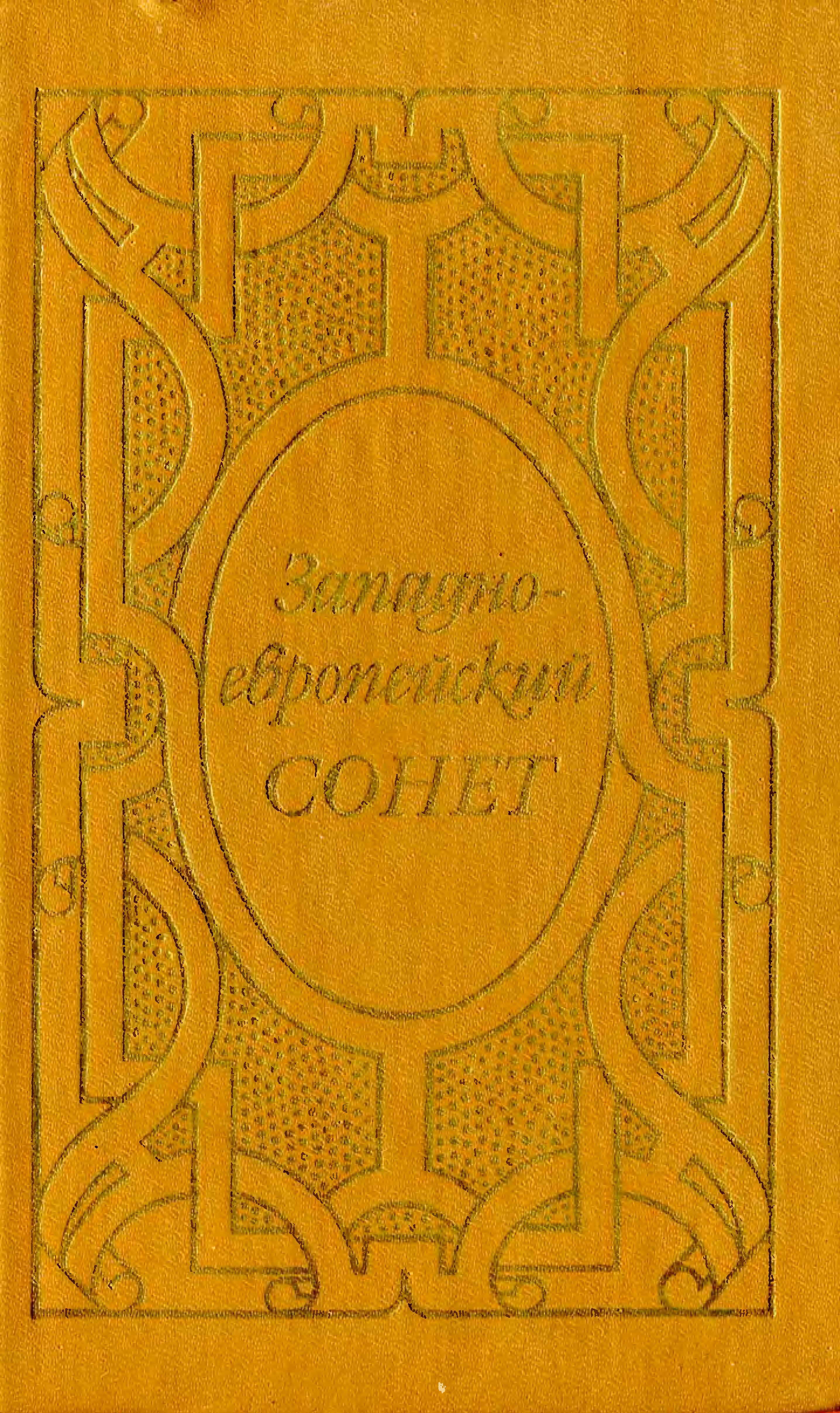 Коллектив авторов: Западноевропейский сонет XIII-XVII веков