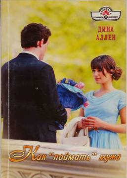 Дина Аллен: Как «поймать» мужа