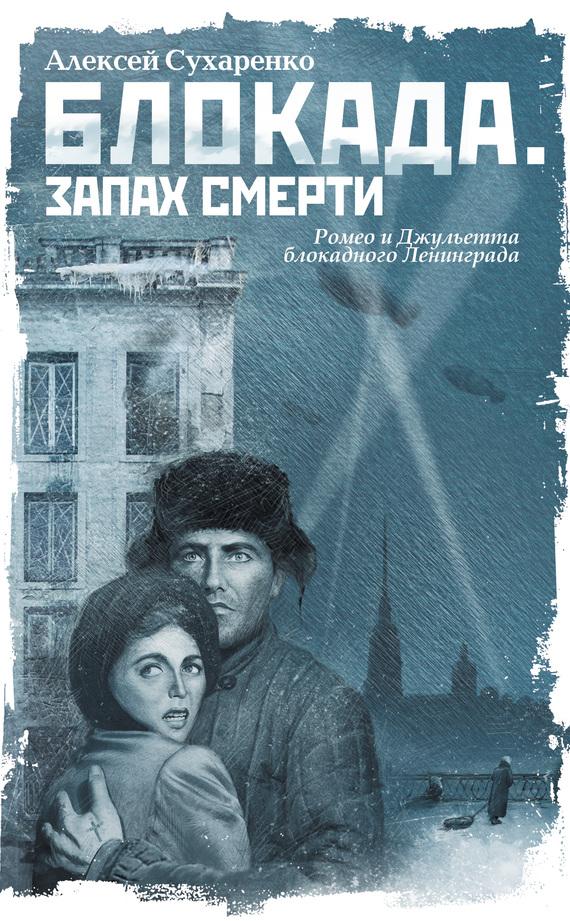 Алексей Сухаренко: Блокада. Запах смерти