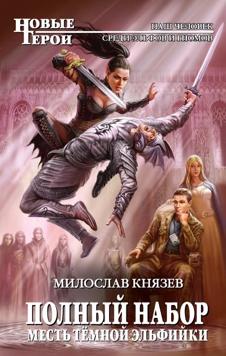 Милослав Князев: Месть темной эльфийки