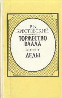 Всеволод Крестовский: Торжество Ваала