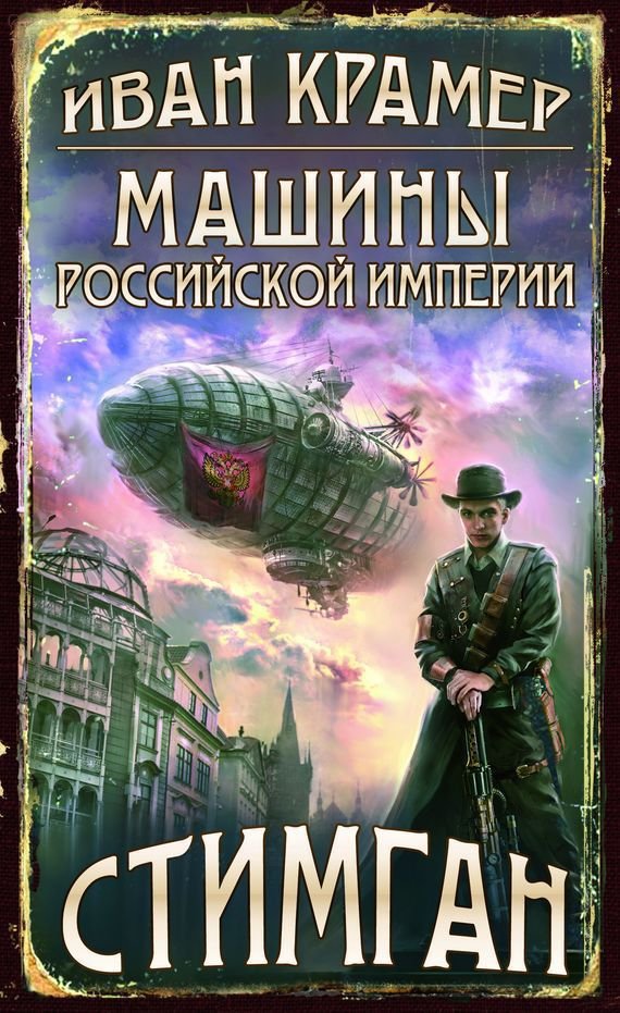 Иван Крамер: Машины Российской Империи